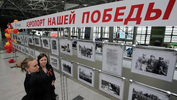 Открытие мультимедийной выставки Победа! 70 лет в аэропорту Внуково