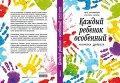 """Обложка книги """"Каждый ребенок особенный"""""""