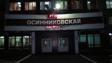 Здание шахты Осинниковская в Кемеровской области. Архивное фото