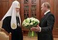 Президент РФ В.Путин провел встречу с патриархом Московским и всея Руси Кириллом