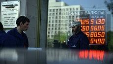 Курс валют в одном из московских банков