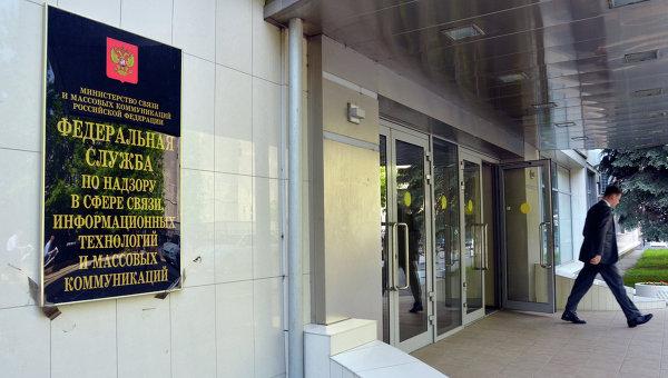 Здание Федеральной службы по надзору в сфере связи, информационных технологий и массовых коммуникаций. архивное фото