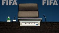 Место восьмого президента ФИФА Йозефа Блаттера перед пресс-конференцией в штаб-квартире ФИФА. Архивное фото