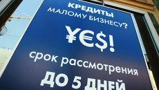 Наружная банковская реклама. Выдача кредитов малому бизнесу