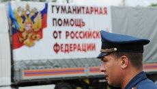 Формирование очередной гуманитарной колонны МЧС для Донбасса