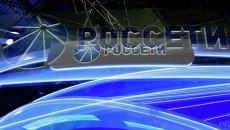 Логотип компании Российские сети (ОАО Россети). Архивное фото