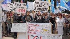 Сотни киевлян у Рады требовали поддержать аграриев и индексировать зарплаты