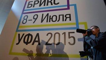 Международный пресс-центр саммитов ШОС и БРИКС в Уфе