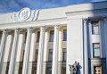 Здание Верховной Рады Украины в Киеве