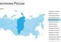 Поликлиники России