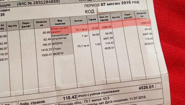 Счет за комунальные услуги