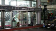 Здание Шанхайской фондовой биржи. Архивное фото