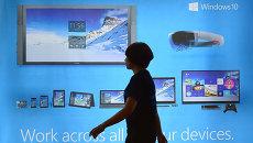 Женщина проходит мимо рекламного щита операционной системы Windows 10 в Сеуле, Южная Корея