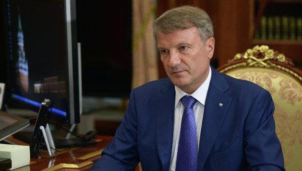 Греф: банковская система России ушла из зоны очень большого риска