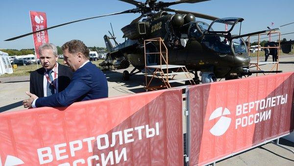 Площадка российского вертолётостроительного холдинга ОА Вертолеты России. Архивное фото