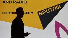 Стенд международного информационного агентства и радио Спутник на Восточном экономическом форуме