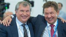 Игорь Сечин и Алексей Миллер на Восточном экономическом форуме