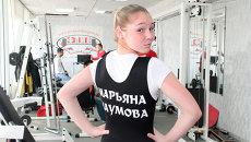 Марьяна Наумова. Архивное фото