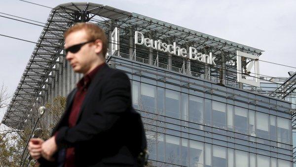 Офис Deutsche Bank в Москве