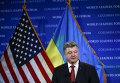 Президент Украины Петр Порошенко в время выступления в Колумбийском университете в Нью-Йорке, США. 30 сентября 2015
