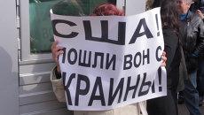 США, пошли вон с Украины – кадры с митинга у американского посольства в Киеве