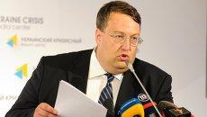 Брифинг советника главы МВД Украины Антона Геращенко. Архивное фото