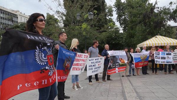 Жители Афин с флагами ДНР и РФ требовали объективно расследовать трагедию MH17