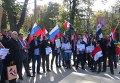 Митинг в поддержку действий России в Сирии в Бухаресте