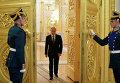 Президент России Владимир Путин на церемонии представления в Большом Кремлевском дворце высших офицеров по случаю их назначения на вышестоящие командные должности.
