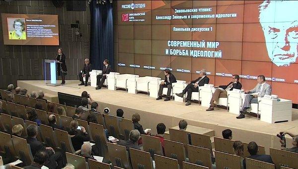Дискуссия Современный мир и борьба идеологий на VI Зиновьевских чтениях