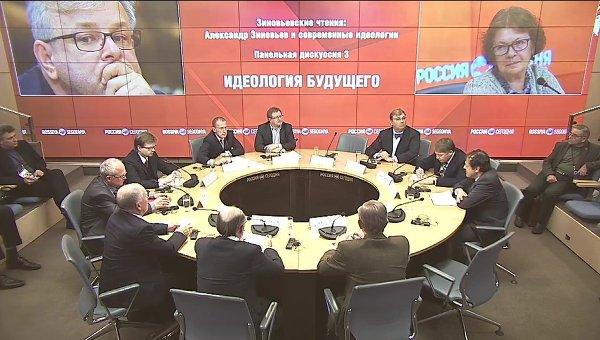 Дискуссия Идеология будущего на VI Зиновьевских чтениях