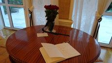 Книга соболезнований в посольстве России в Афинах. Архивное фото