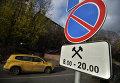 """Знак """"Стоянка запрещена"""" с табличкой, предписывающей время действия знака по рабочим дням с 8 часов утра до 20 часов вечера, на улице в Москве."""