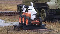 Робот на учениях войск РХБЗ обследовал зараженную местность и взял пробу
