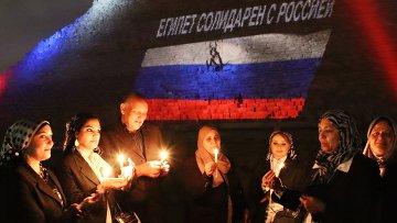 Акция памяти жертв крушения российского А321 и парижских терактов. Архивное фото