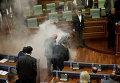 Баллончик со слезоточивым газом, брошенный во время сессии парламента в Косово. Октябрь 2015