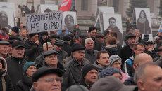 Киевляне в годовщину Майдана вышли на митинг с плакатами против Порошенко