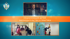 Социализация детей: законодательство и практика. Web-репортаж