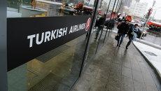 Офис Turkish Airlines на улице Валовая в Москве. архивное фото