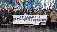 Сотни украинцев пришли к зданию Рады в Киеве с лозунгами за отставку Яценюка