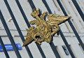 Герб на ограде здания министерства обороны РФ на Фрунзенской набережной