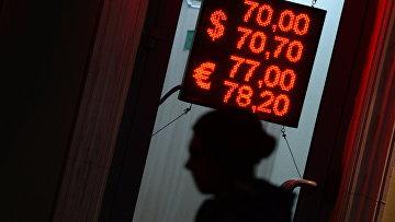 Информационное табло обменного курса валют в отделении банка в Москве. Архивное фото