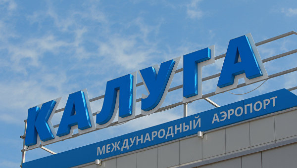 Ввод в эксплуатацию международного аэропорта Калуга.