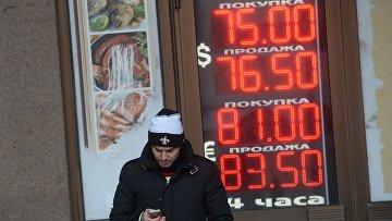 Табло курса обмена валют в витрине операционной кассы в Москве. 11 января 2016