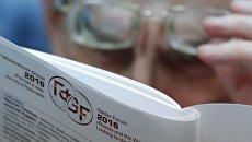 Гайдаровский форум 2016 Россия и мир: взгляд в будущее. День первый