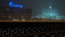 Здание Газпрома на Краснопресненской набережной. Архивное фото