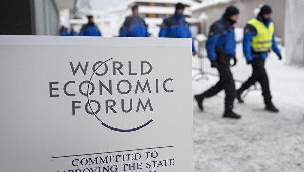 Международный экономический форум в Давосе. Архивное фото