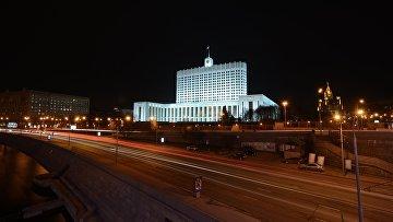 Вид на здание Дома правительства Российской Федерации. Архивное фото