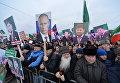 Митинг в поддержку Рамзана Кадырова в Грозном