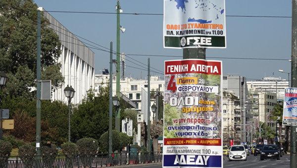 Плакат с анонсом всеобщей забастовки в Афинах